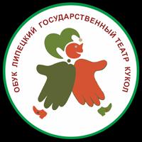 ОБУК «Липецкий государственный театр кукол»