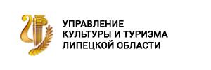 Управление культуры и туризма Липецкой области
