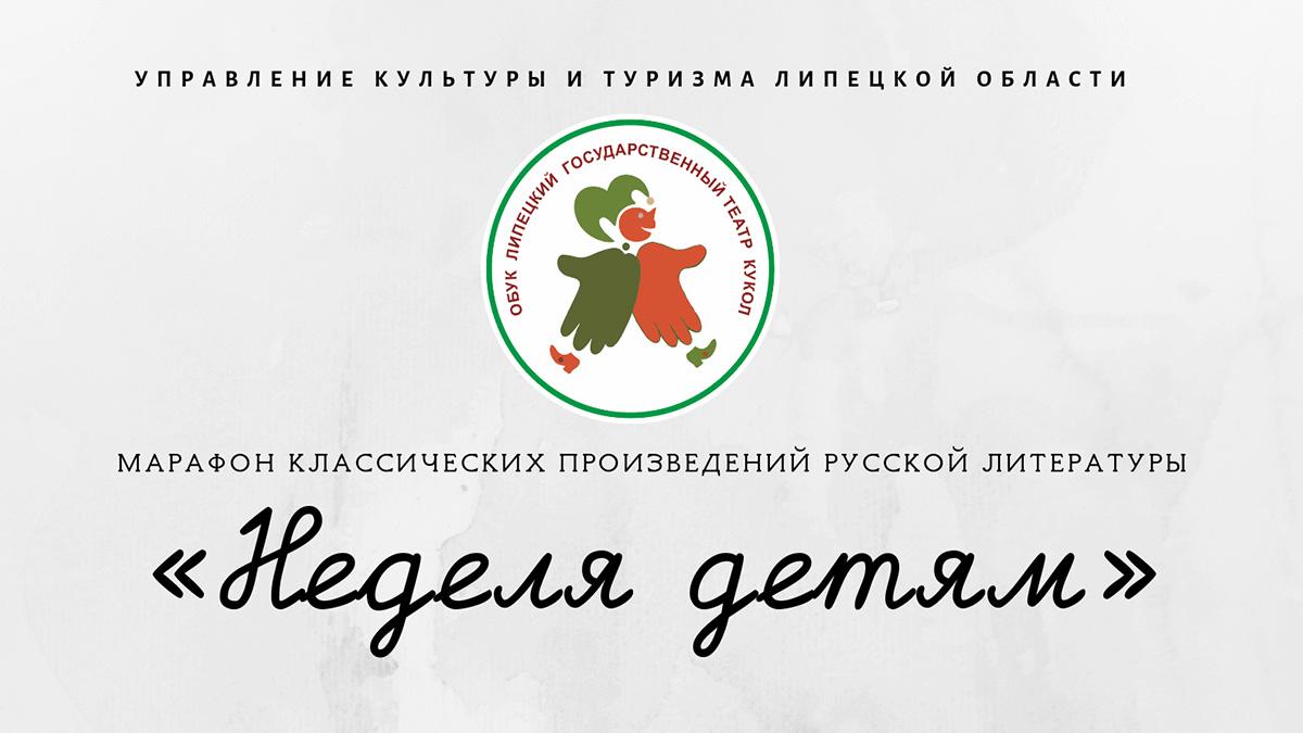Театр кукол подготовил «Неделю детям»