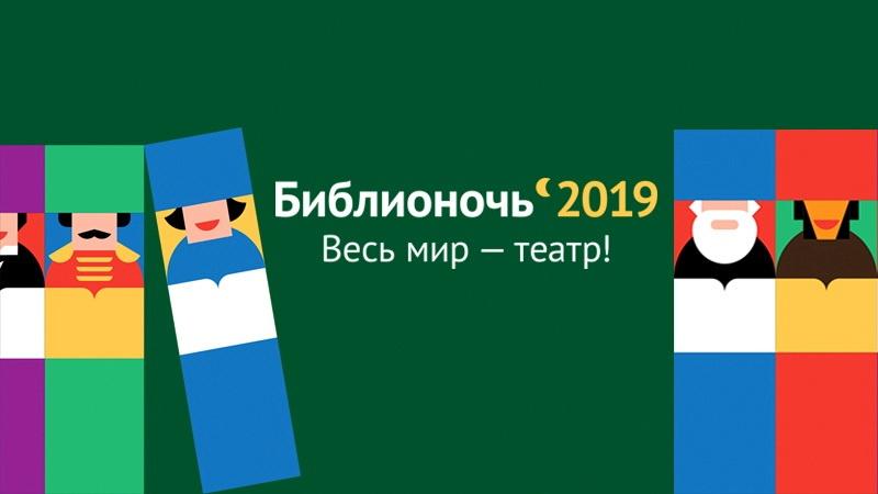Театр кукол в «Библиосумерках-2019»