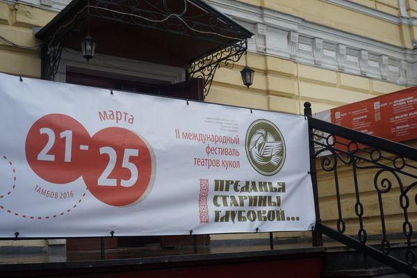 Второй Международный фестиваль театров кукол «Преданья старины глубокой»